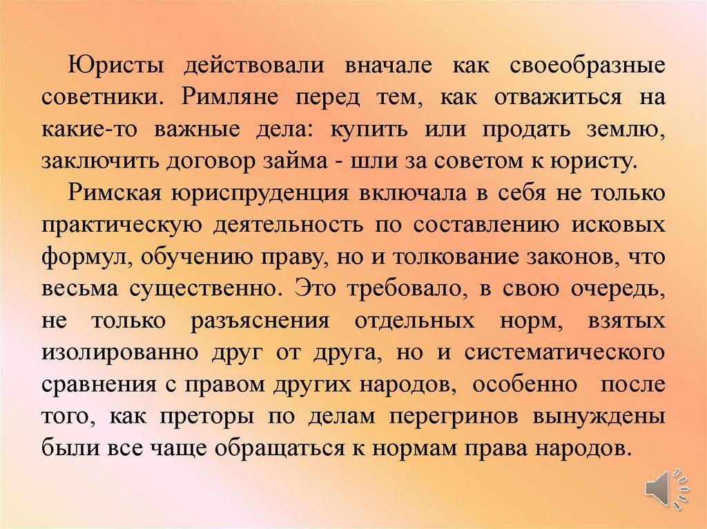 Договор займа является в римском праве