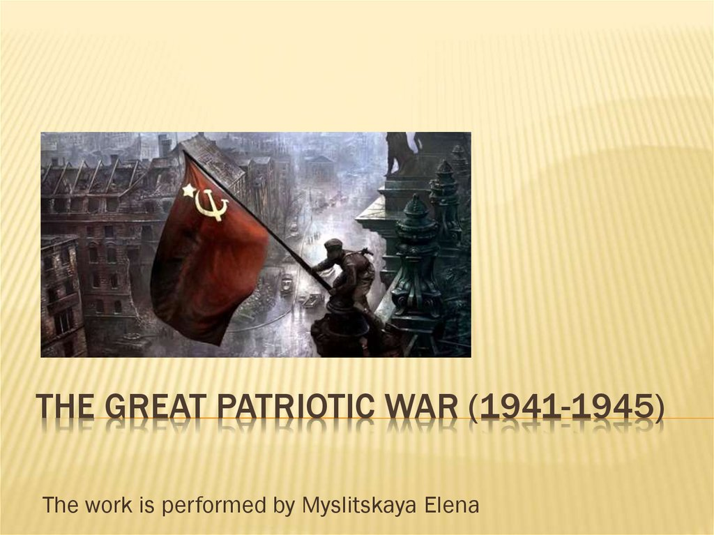 The great Patriotic war (1941-1945)