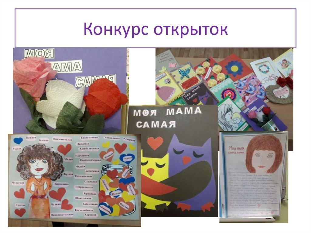 Цели конкурса открыток