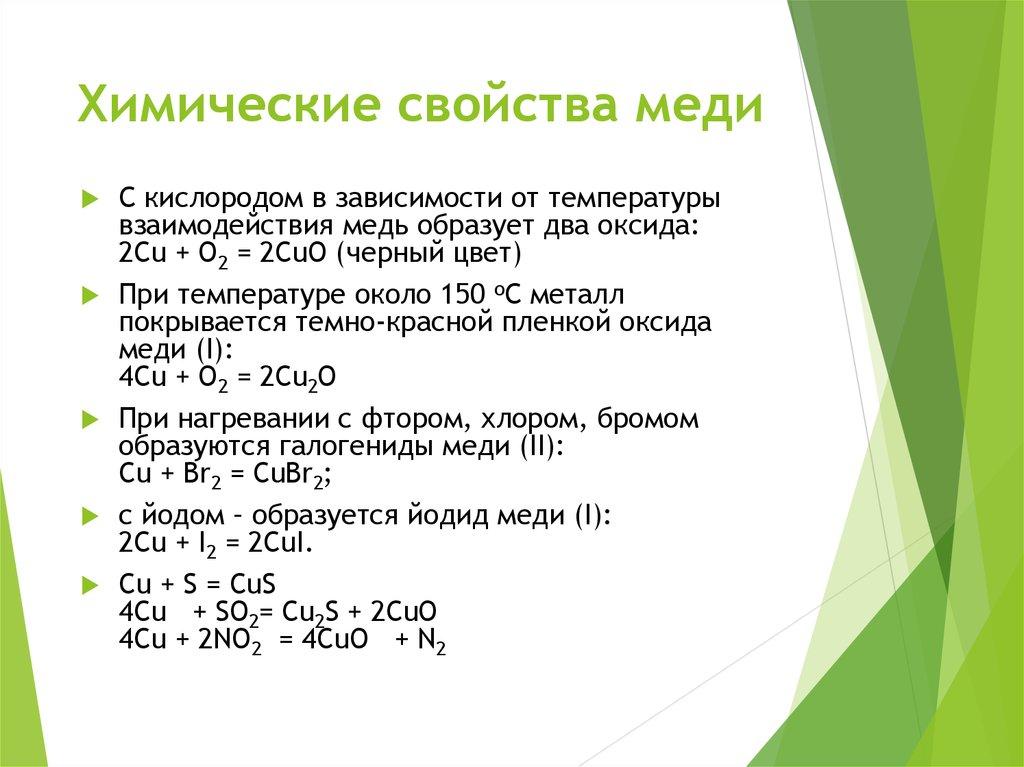 Химический элемент медь - online presentation