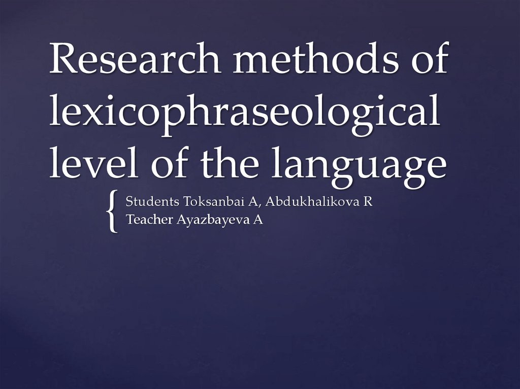 Research methods of lexicophraseological level of the language