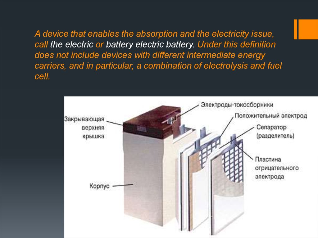 A device that enables the absorption and the electricity issue, call the electric or battery electric battery. Under this
