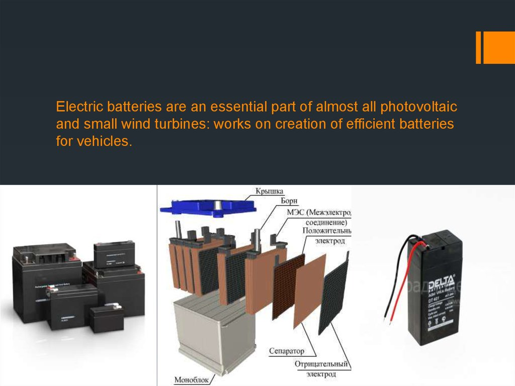 Electric batteries are an essential part of almost all photovoltaic and small wind turbines: works on creation of efficient