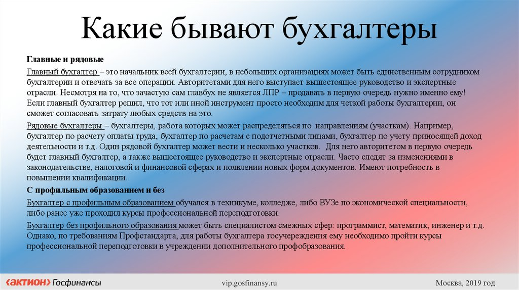 стандарты главного бухгалтера в бюджетной организации
