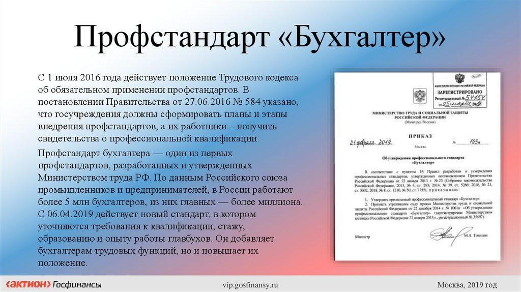 Нужен ли профстандарт главному бухгалтеру ооо вакансии в москве в бюджетных организациях бухгалтер