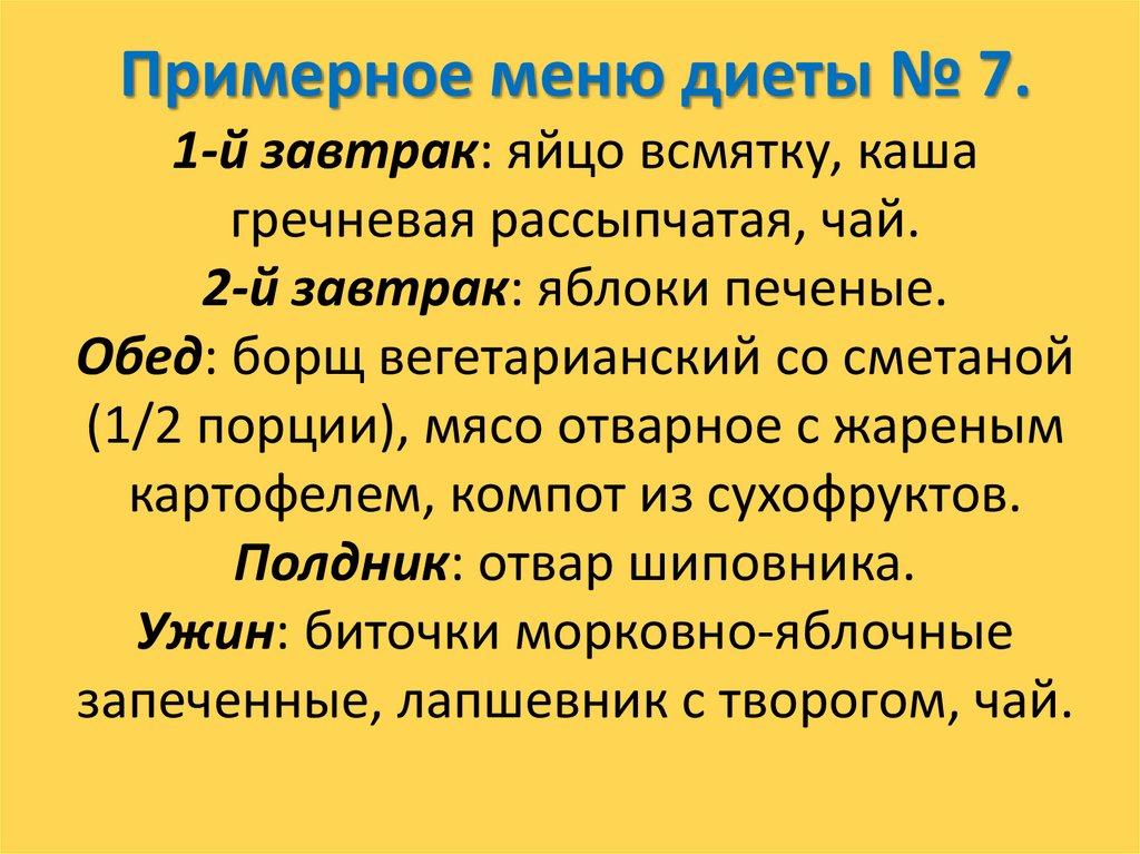 Диета Номер 7.