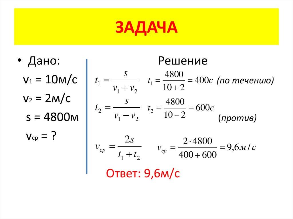 Сложение скоростей задачи с решением 7 класс ответы и решение задач 5 класса петерсон