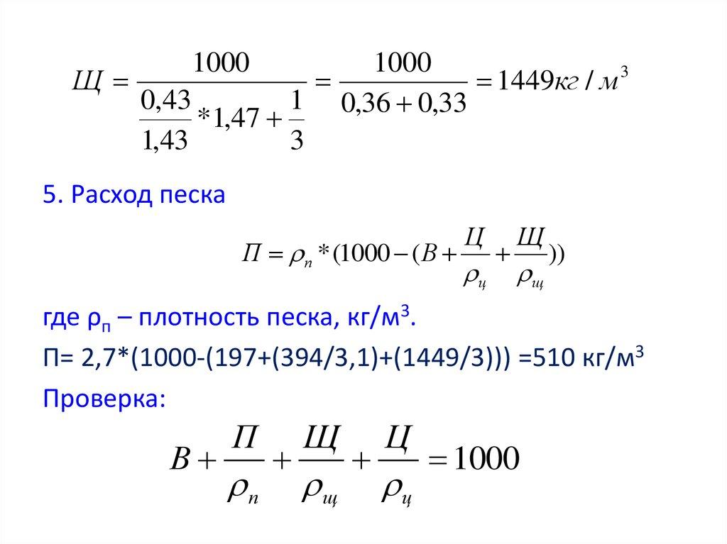 Расчет состава бетонной смеси методом абсолютных объемов бетон номер 1