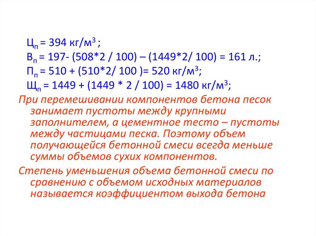 Расчет выхода бетонной смеси высота сброса бетонной смеси сп