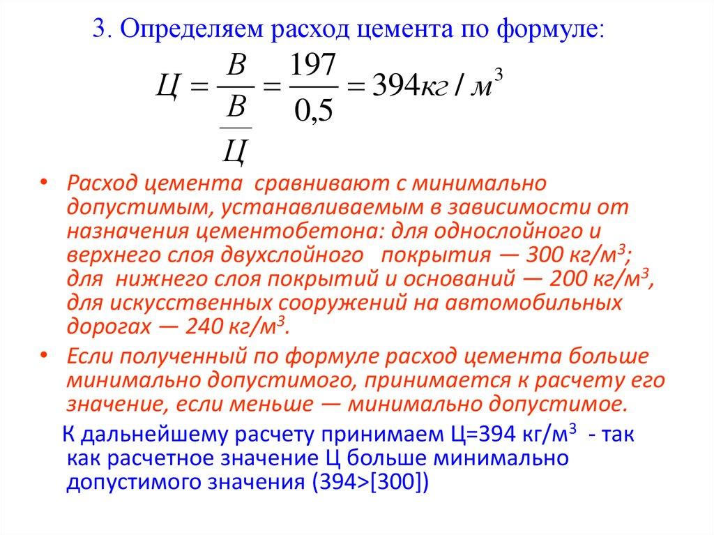 Расчет состава бетонной смеси методом абсолютных объемов цена керамзитобетона в тольятти