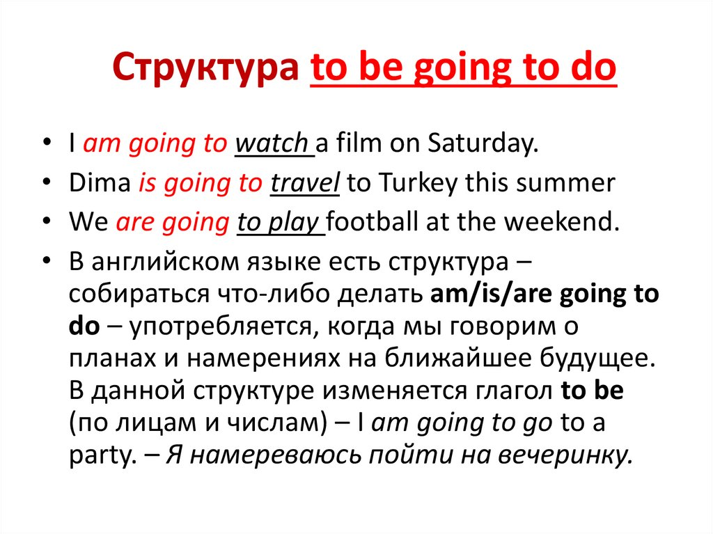 Структура to be going to do