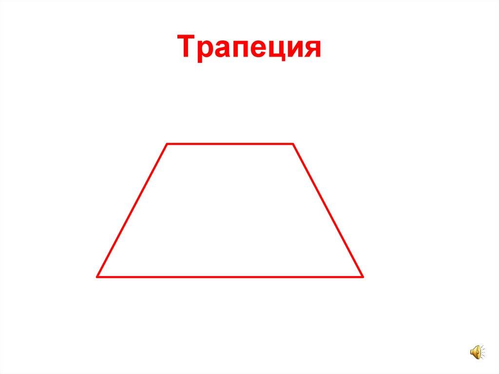 геометрические фигуры картинки с названиями трапеции своими руками