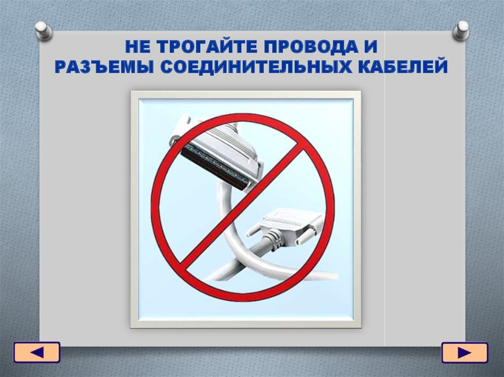 картинки не трогайте провода тебе