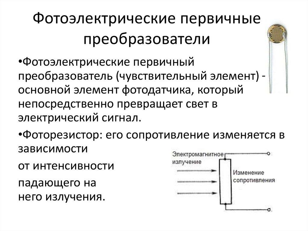 конверт фотоэлектрический преобразователь своими руками бойлера позволяет пользоваться