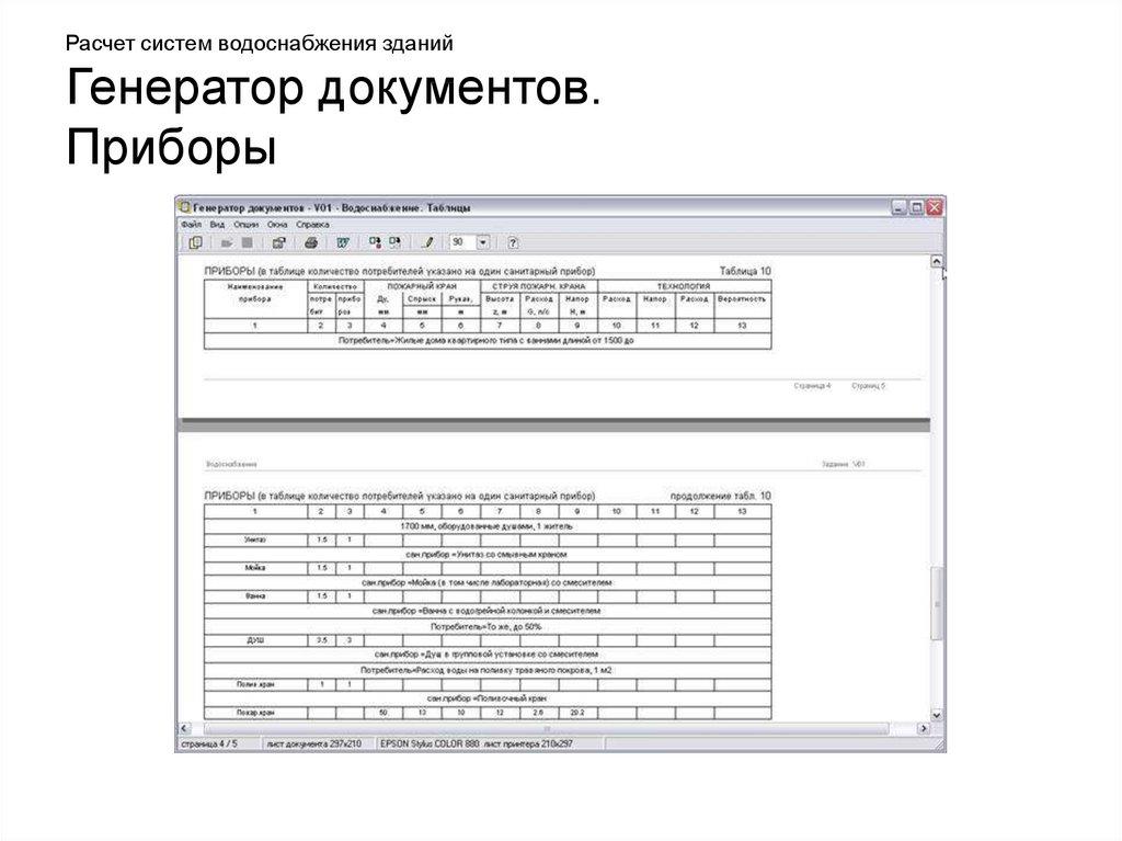 Расчет элеваторов систем отопления специальности для элеватора