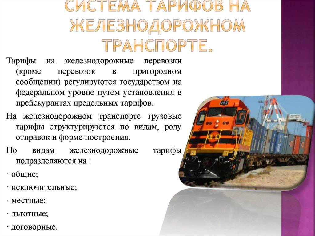 Пассажирские тарифы на перевозку в жд картинки девушки и спецтехника