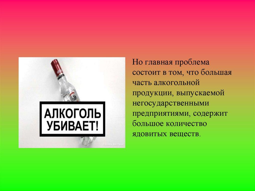 Здоровый образ жизни вред алкоголя и табачных изделий где в дзержинске купить дешевые сигареты