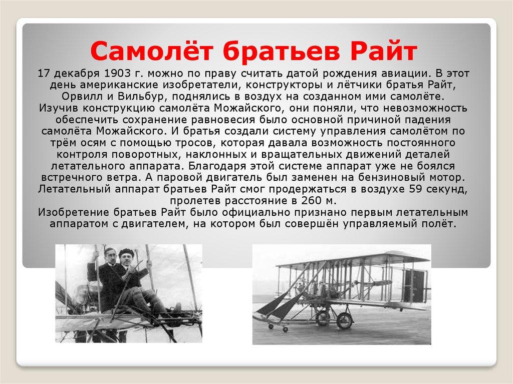 первый самолет в россии был изобретен кем этом случае