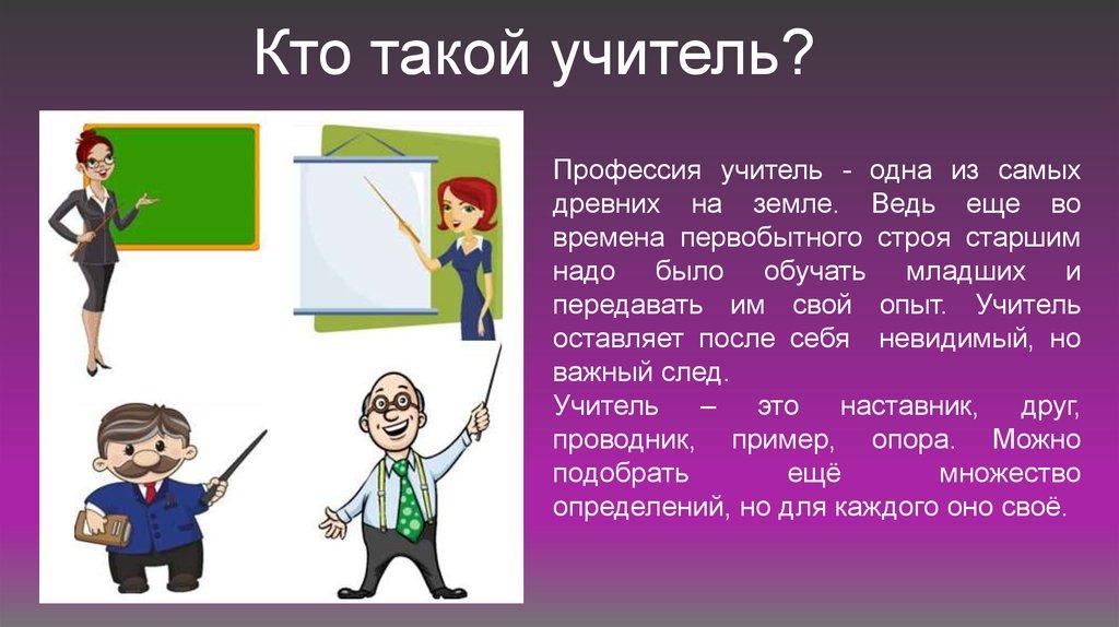 Картинки к докладу о учителей