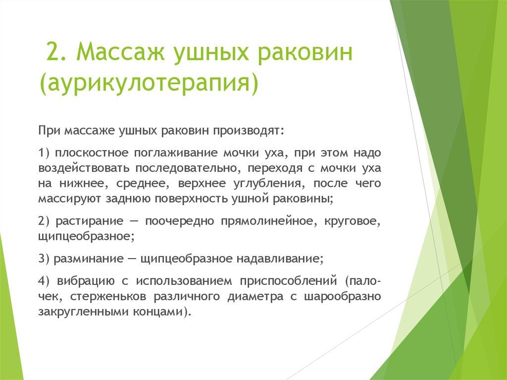 Технологии развития артикуляционной моторики - online presentation