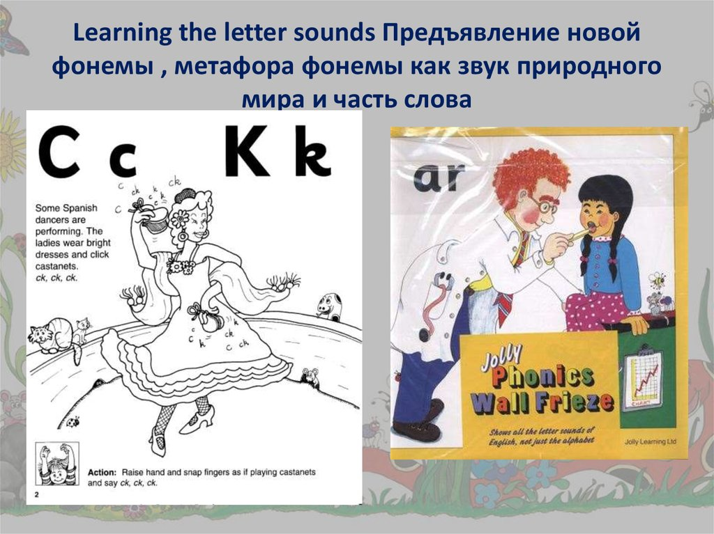 Learning the letter sounds Предъявление новой фонемы , метафора фонемы как звук природного мира и часть слова