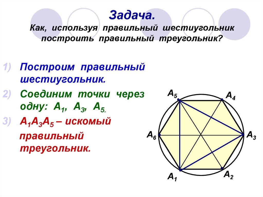 Решение задач на правильный шестиугольник решение задач узорова нефедова 1 класс скачать