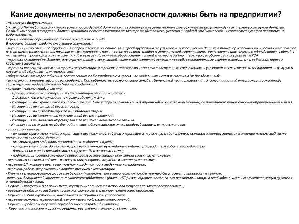 Замеры по электробезопасности на предприятии классификация групп по электробезопасности и требования к ним