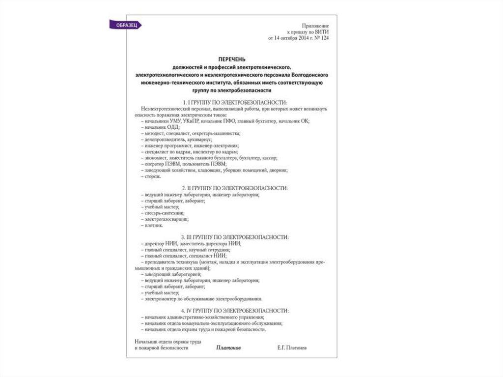Группа электробезопасности главного механика ответственный по электробезопасности должность