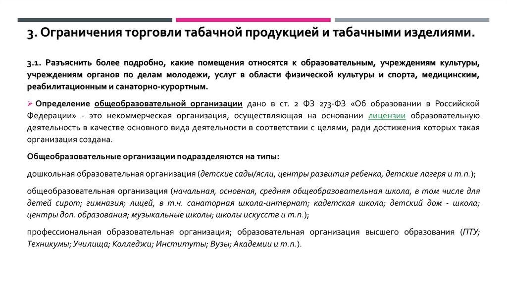 Ограничения розничной торговли табачными изделиями продавец табачных изделий в иркутске