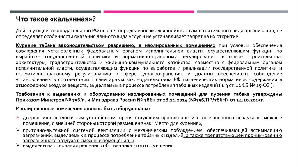 Ограничения в торговле табачными изделиями в россии основные законодательные документы купить сигареты в интернет магазине дешево уфа