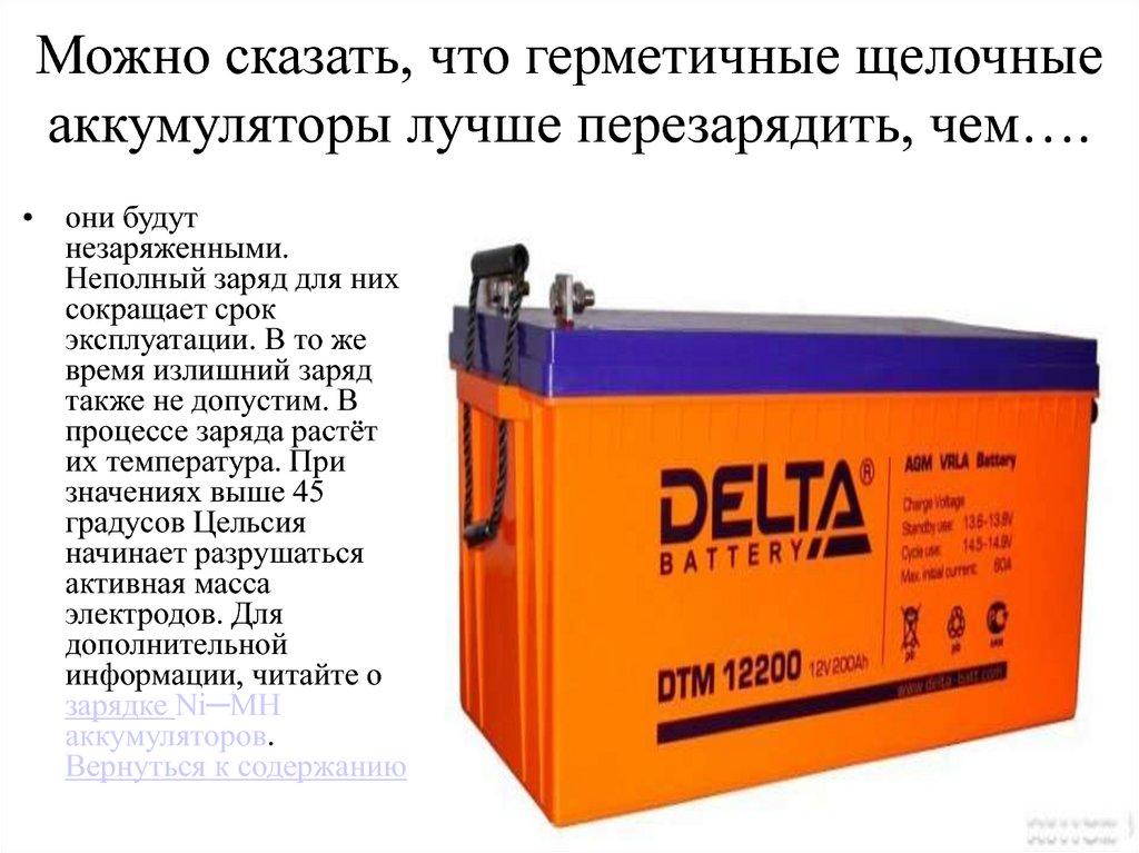 Старые щелочные аккумуляторы, что с ними делать — ПоинтМетал ... | 767x1024