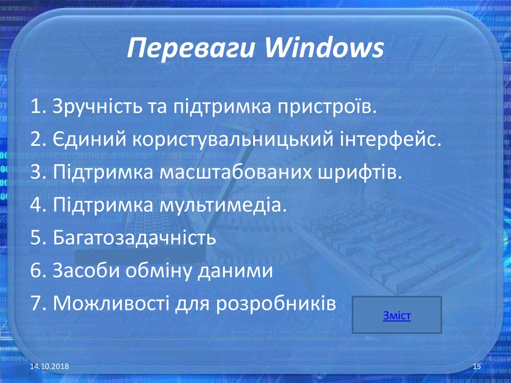 Переваги Windows
