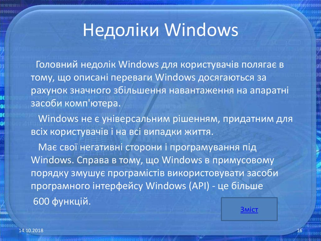 Недоліки Windows