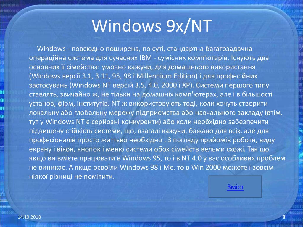 Windows 9x/NT