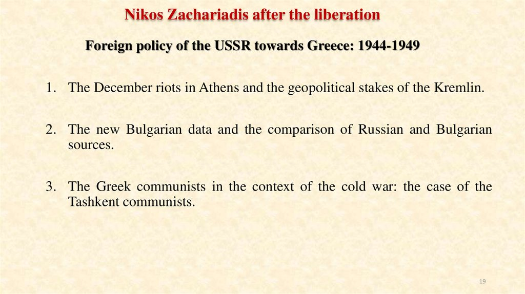 Nikos Zachariadis after the liberation
