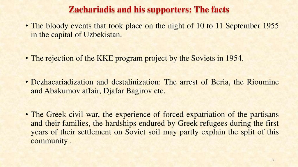 Zachariadis and his supporters: The facts