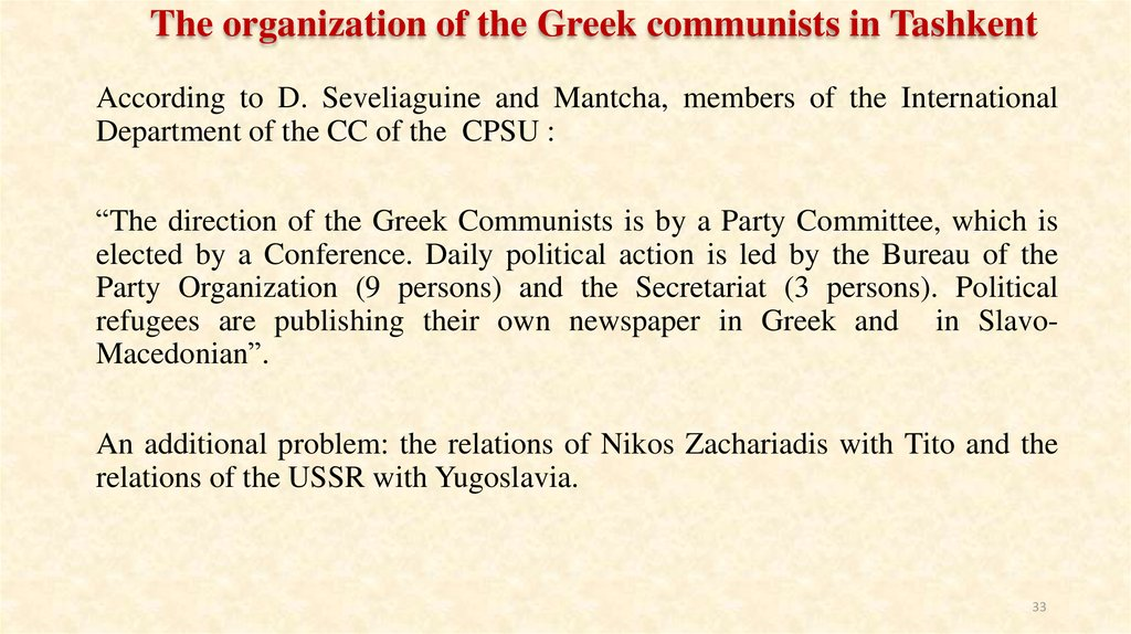 The organization of the Greek communists in Tashkent