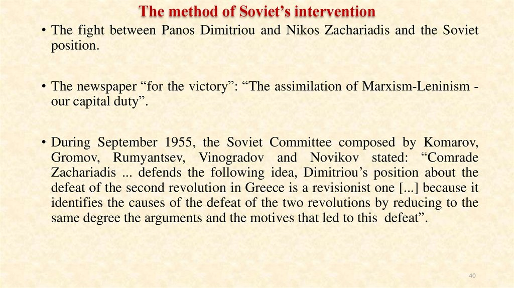 The method of Soviet's intervention