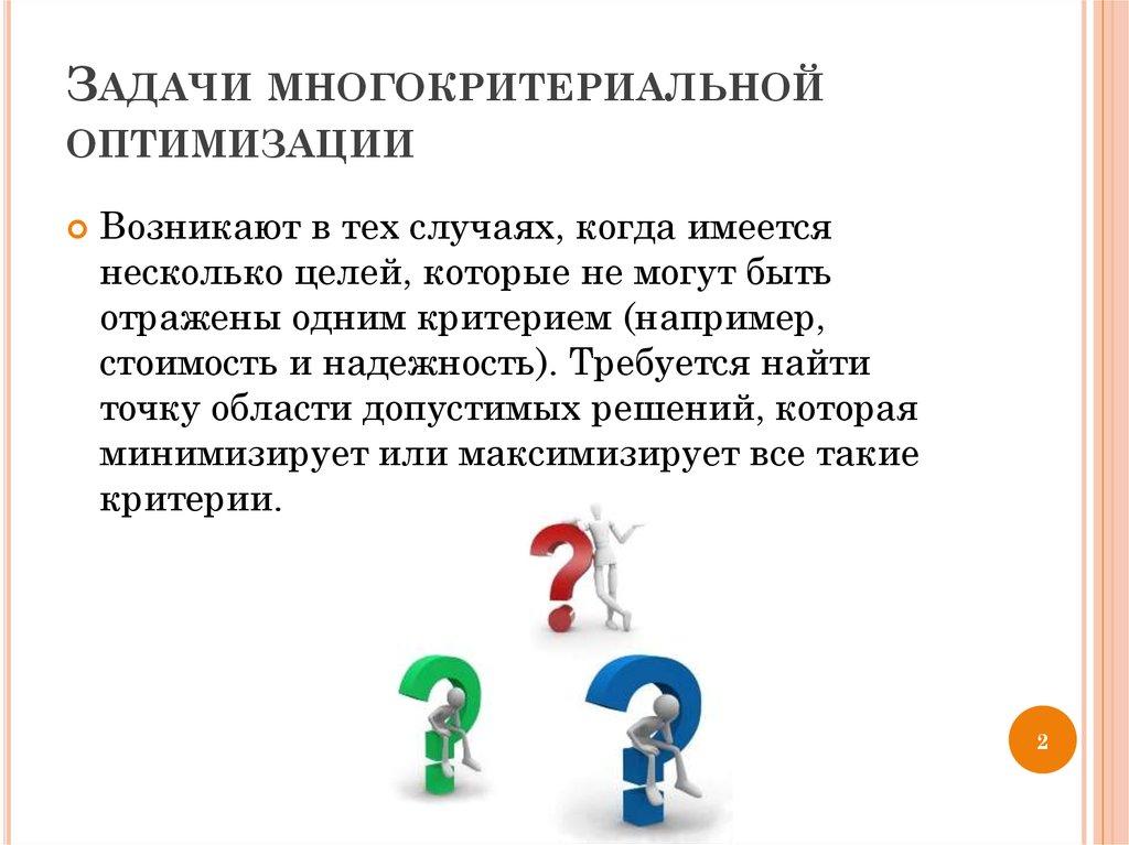 Примеры решения задач многокритериальной оптимизации задачи по договору подряда с решением