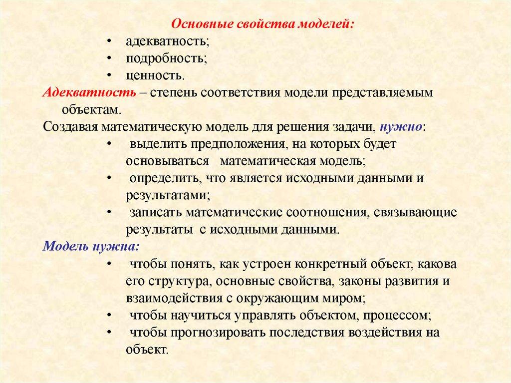 Общие свойства модели контрольная работа oksana kuchma