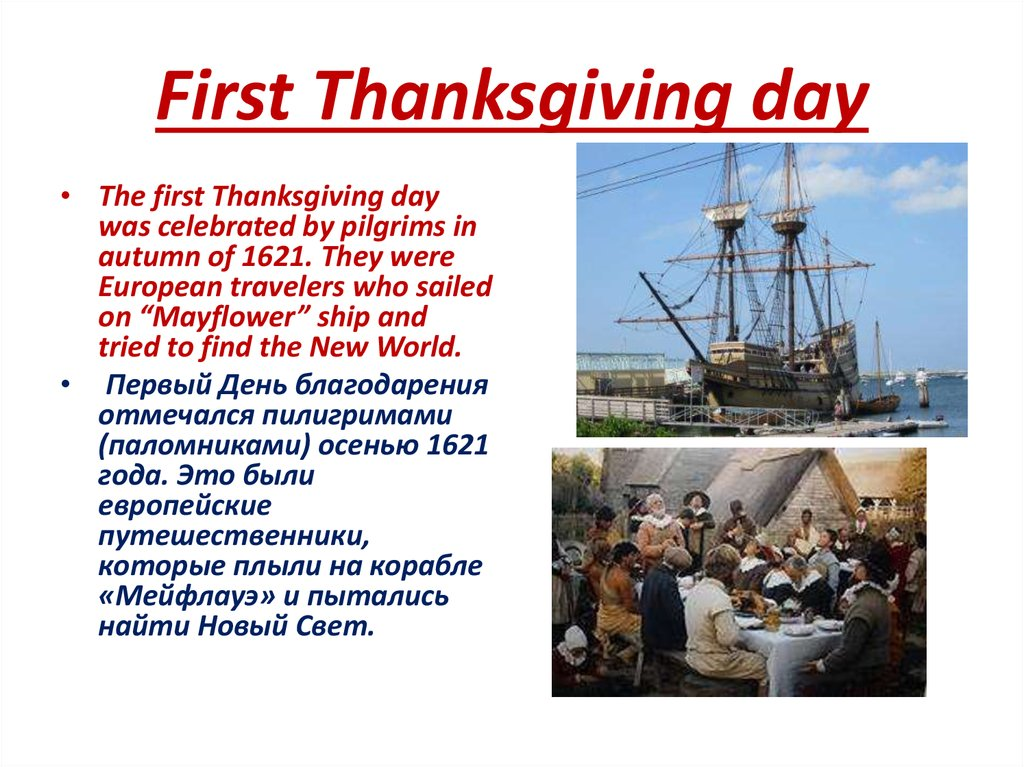 First Thanksgiving day