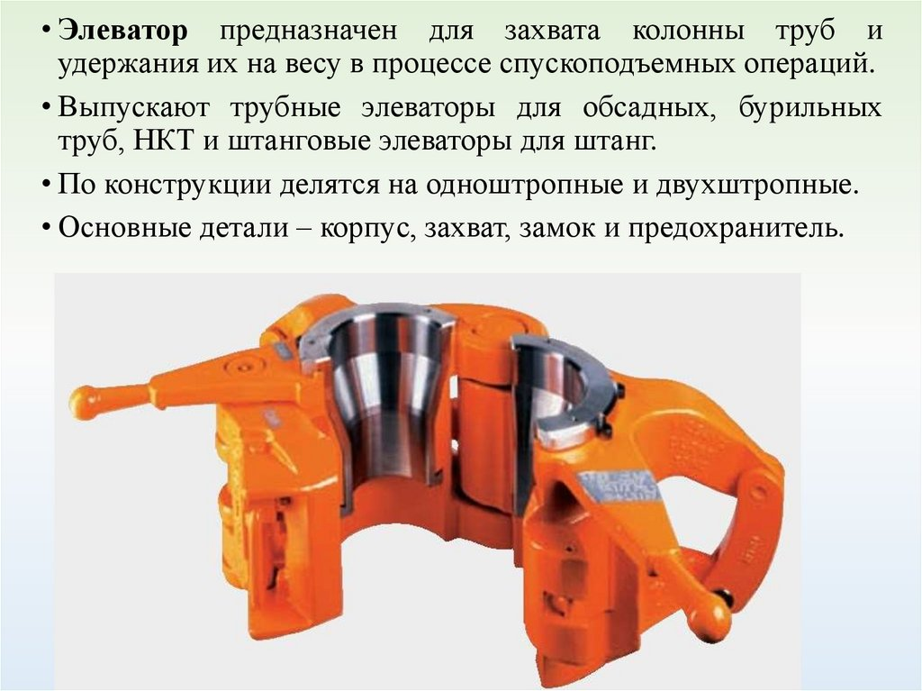 Элеватор предназначен для захвата колонны труб подшипник для вала на транспортер