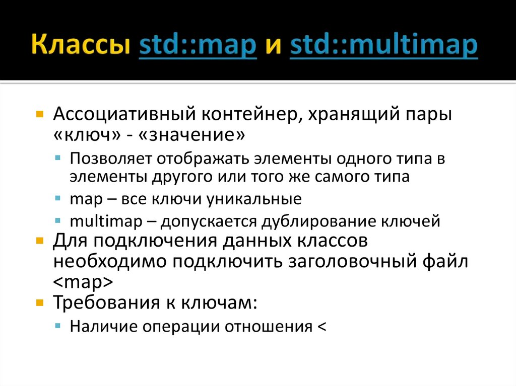 Классы std::map и std::multimap