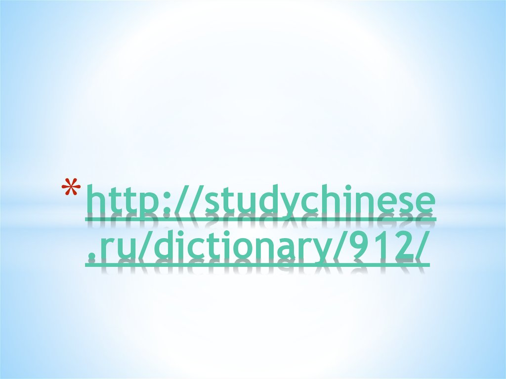 http://studychinese.ru/dictionary/912/