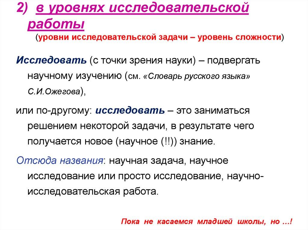 Решение исследовательских задач по русскому решение задачи в начальной школе 8 вида