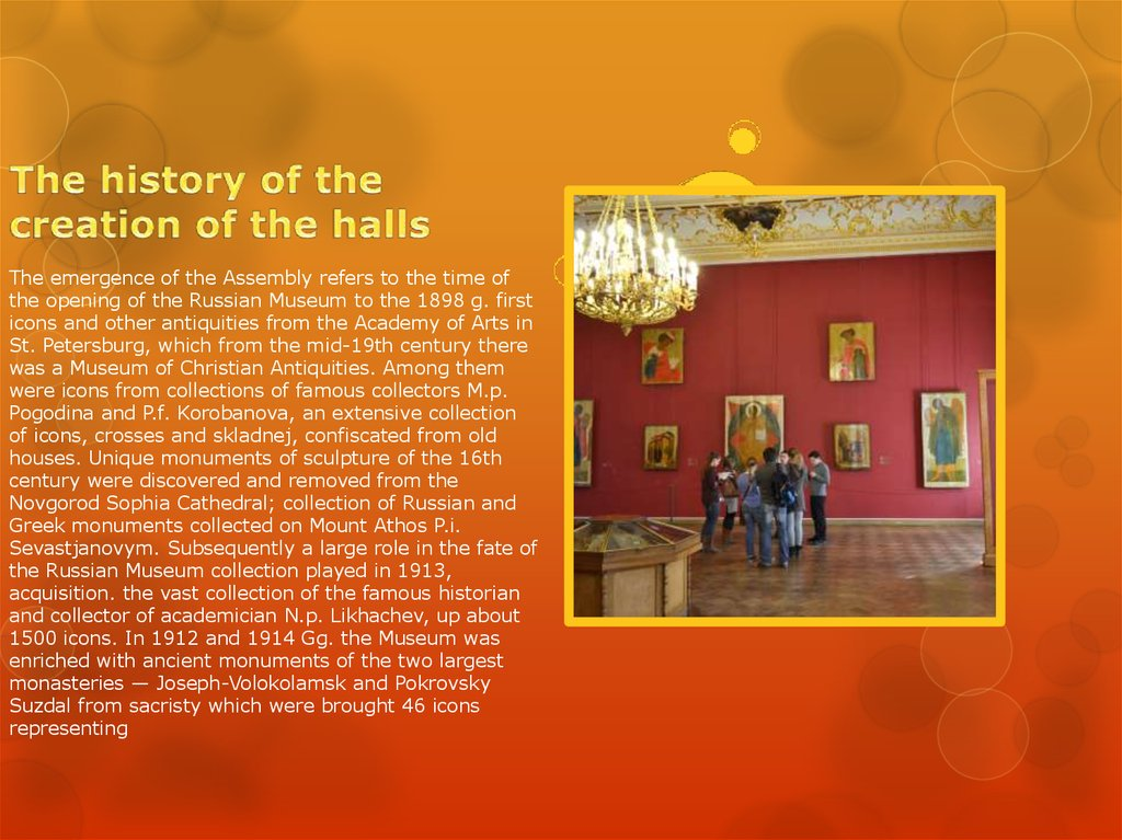 The history of the creation of the halls