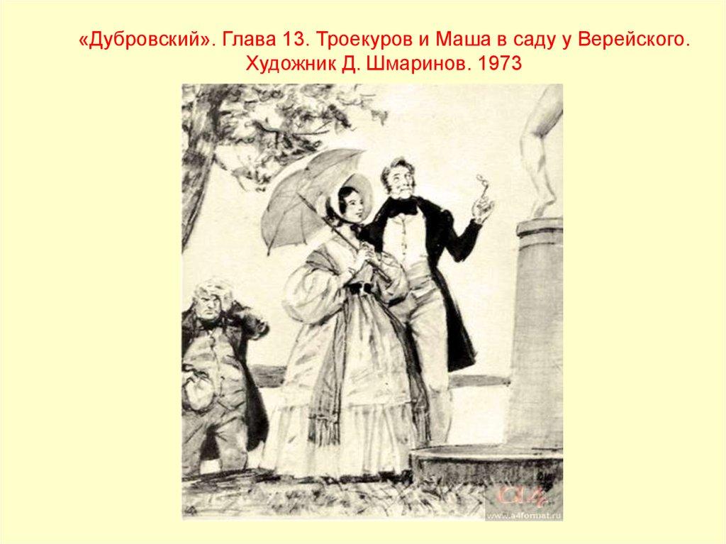 Картинки маши из дубровского