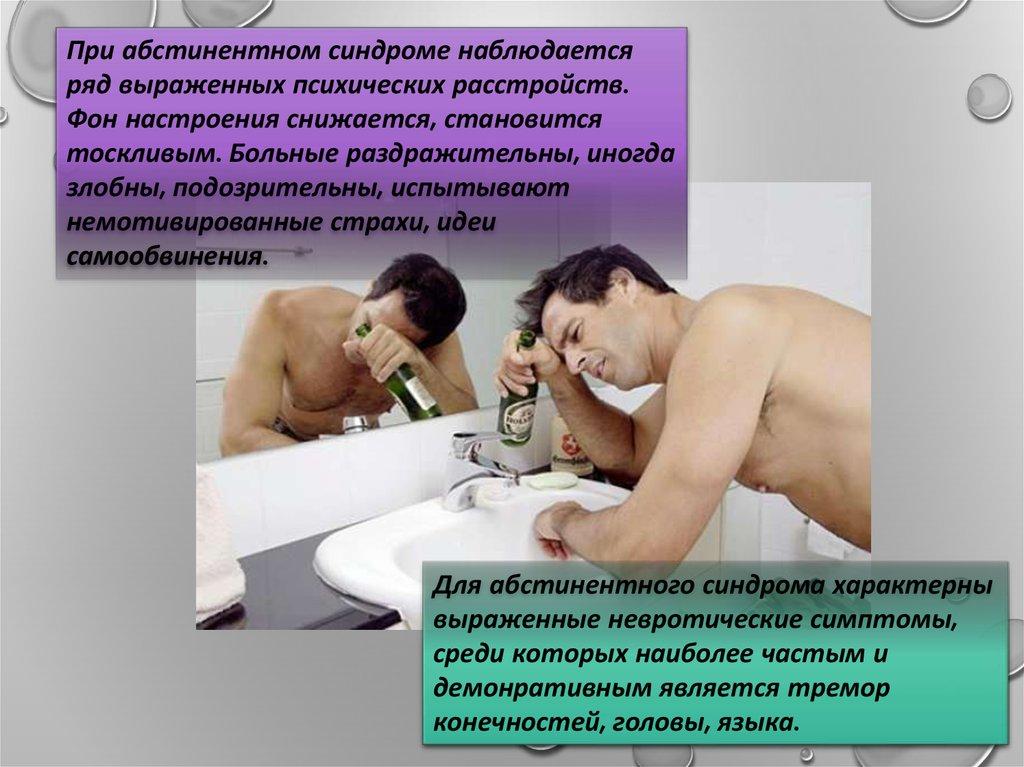 тремор при абстинентном синдроме