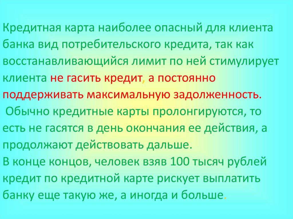 Kazn0 ru получить деньги онлайн на карту