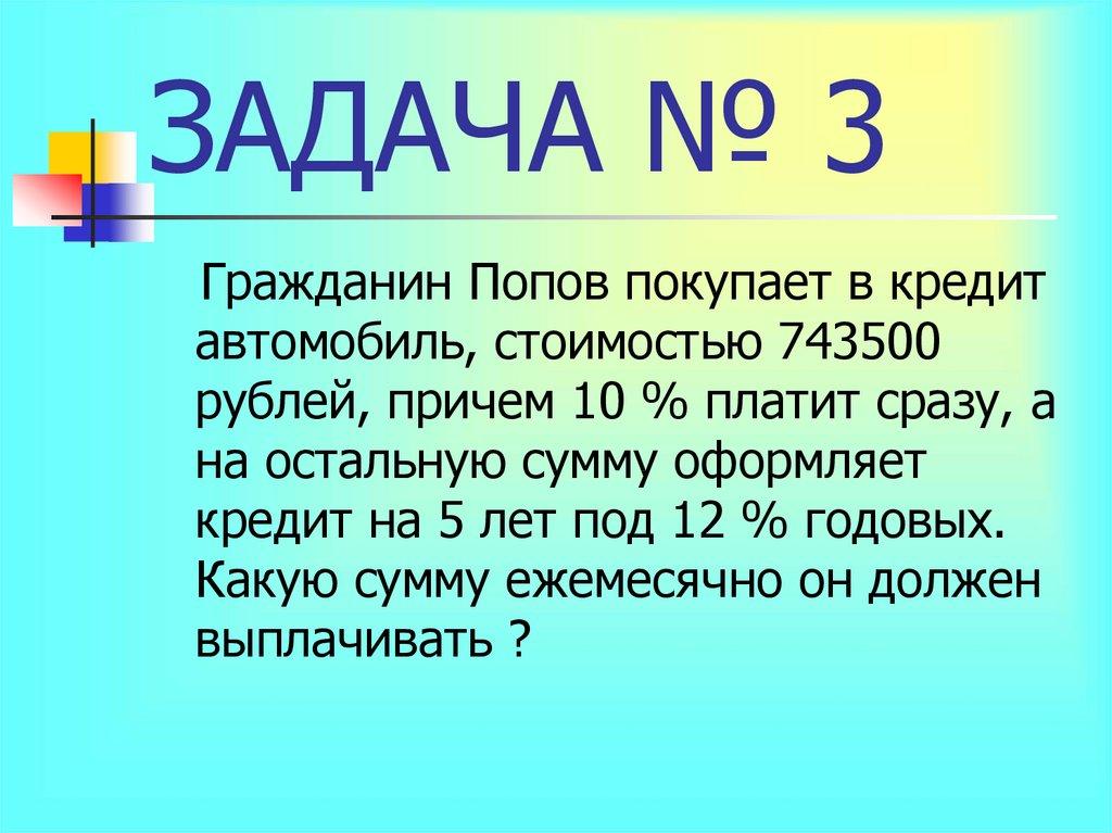 Кредит без справок о доходах омск